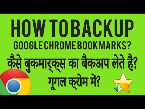 How to Backup Chrome Bookmarks?    Export Google Chrome Bookmarks - Hindi