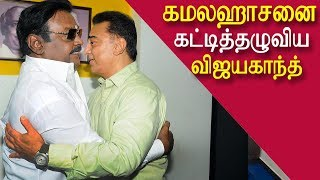 Kamal Haasan Meets Captain Vijayakanth Tamil News Tamil Live News News In Tamil Redpix