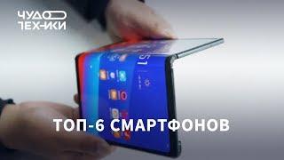 ТОП-6 новых смартфонов начала 2019 года