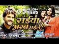 Download Khesari Lal, Kajal Raghwani & Subhi Sharma का हिट #VIDEO SONG |Saiya Arab Gaile 2 |Bhojpuri Lokgeet MP3,3GP,MP4