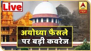 Ayodhya Case Verdict LIVE : SC का फैसला- विवादित जगह रामलला की । ABP NEWS HINDI LIVE