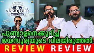 ജയസൂര്യയുടെ റിവ്യൂ   Punyalan Private Limited Malayalam Movie Review by Actor Jayasurya