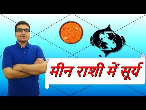 मीन राशि में सूर्य के परिणाम (Sun in Pisces) | ज्योतिष (Vedic Astrology) | हिंदी (Hindi)