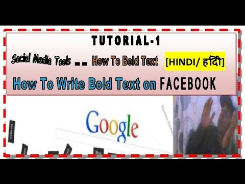 Tutorial-1 | Social Media Tools | How To Bold Text | How To Write Bold Text on Facebook [In हिंदी]