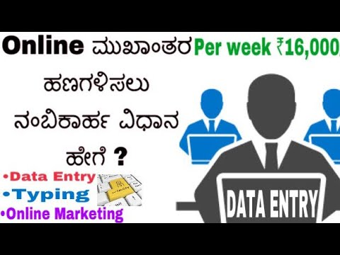How To Earn per week Rs16,000 From Data Entry Online job in Kannada