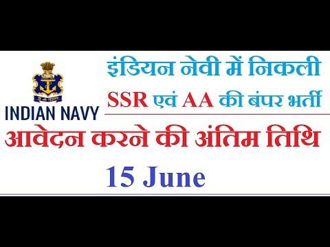 Indian Navy Sailor Recruitment 2019 - (SSR  and AA Feb 2019 Batch) - Apply Online