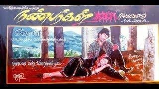 Nanbargal | Tamil Romance Movie | Neeraj,MamtaKulkarni,Vivek | Babul Bose | Shoba Chandrasekhar