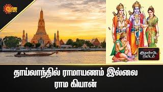 தாய்லாந்தில் ராமாயணம் இல்லை ராம கியான்   Ramayanam   Thailand   2 mins   Tamil News   Sun News
