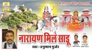 देव नारायण  भगवान धमाका ॥ नारायण मिले साडू ॥ Marwadi Rajasthani Song 2017