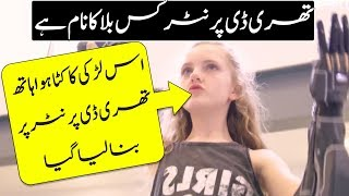 3D Printer Will Change Our Lifestyle in Future - Purisrar Dunya