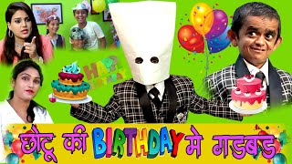 CHOTU KI BIRTHDAY ME GADBAD| छोटू की बर्थडे में गड़बड़|Chotu Khandesh|Chotu dada latest comedy