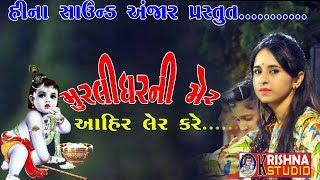 Murlidhar ni mer Ahir ler Kare II NIimpal Gajjr II Hina Saund Anjar
