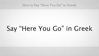 """How to Say """"Here You Go"""" in Greek 