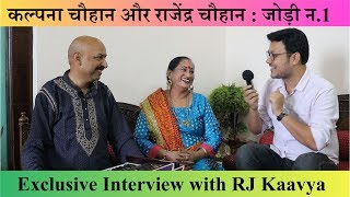 Sound-Check: Episode 29- Kalpana Chauhan & Rajendra Chauhan Exclusive Interview with RJ Kaavya