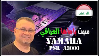 ستايلات عربية ايقاع كتكوفتي Yamaha psr A3000