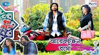 Arektu Khon Bosho | Eid Natok 2019 | ft. Afran Nisho & Sadia Islam Mou | Rtv Drama Eid Special