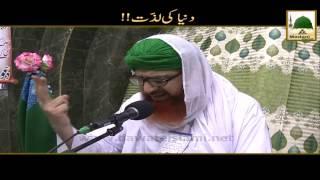 Dunya Ki Lazzat   Maulana Imran Attari   Short Bayan