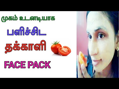 Tomato Face Pack for Skin Brightening in Tamil / Tomato Face Pack in Tamil / Beauty Tips in Tamil
