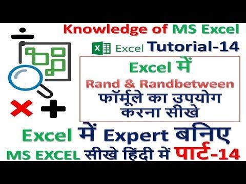 Excel में  Rand & Randbetween फॉर्मूले का उपयोग करना सीखे MS EXCEL सीखे हिंदी में पार्ट-14