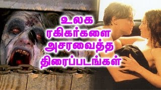உலகையே அசர வைத்த திரைப்படங்களின் தொகுப்பு! | Tamil Mojo!