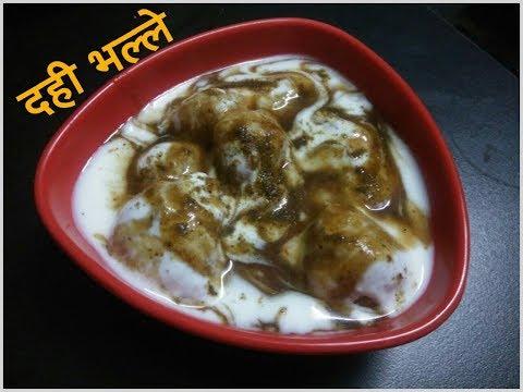 मूंग दाल दही भल्ला रेसिपी | Moong Dal Dahi Bhalla Recipe in Hindi | YouTube