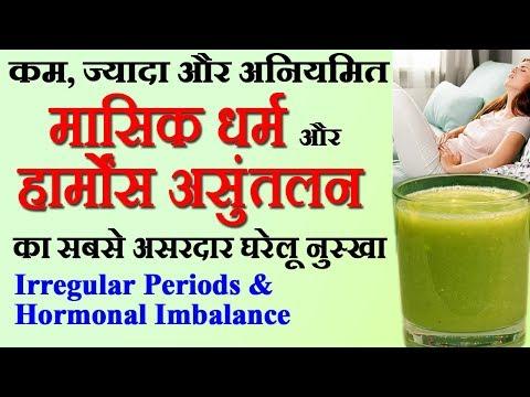 Hormonal imbalance और अनियमित मासिक धर्म irregular periods का सबसे कामियाब घरेलु नुस्खा Sonia Goyal