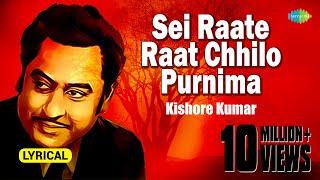 Sei Raate Raat Chhilo Purnima with Lyric | সেই রাতে রাত ছিল পূর্ণিমা | Kishore Kumar
