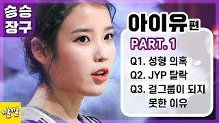 [승승장구 아이유편 #1] 아이유 최초의 단독 토크쇼 출연! :연습생에서 아이돌이 되기까지