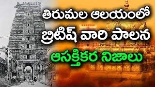 తిరుమల ఆలయంలో బ్రిటిష్వారి పాలన  | Unknown History About Tirumala | Tirumala Secrets