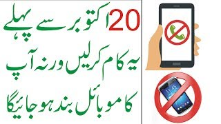 Will PTA Block All Illegal and Unregistered Phones After October 20|Complete Information in Urdu