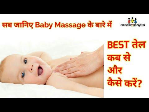 Best Oil for baby massage  जानिए सब कुछ बेबी मालिश के बारे में