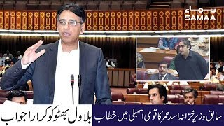 Asad Umar First Speech After Resignation in National Assembly | 24 April 2019