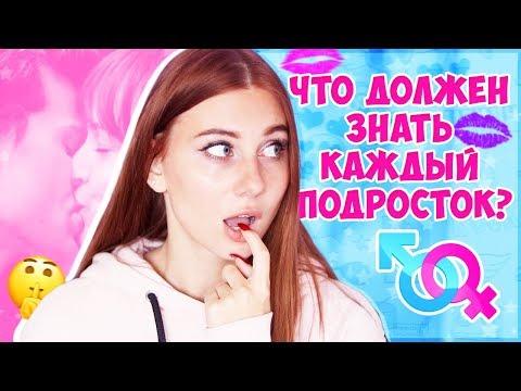 Xxx Mp4 ЧТО ДОЛЖЕН ЗНАТЬ КАЖДЫЙ ПОДРОСТОК Только Маме Не Говори🙅 3gp Sex