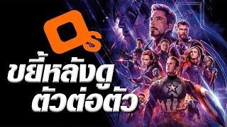 Download ขยี้หลังดู Avengers : Endgame ตัวต่อตัว!! (ฟายDay x Spoilเหรอ) **สปอยล์หนักที่สุดในชีวิต** Video
