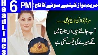 Maryam Nawaz Ke Sonay Sa Taj Poshi  - Headlines 6 PM - 18 February 2018 | Dunya News