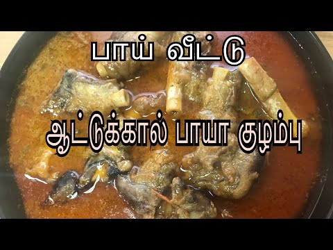Mutton Paya Recipe in Tamil | Attukal Paya Kuzhambu || Paya Ka Salan || Paya Curry || Paya Recipe