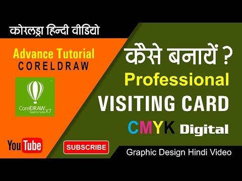 How to Make Visiting Card || Cut Mark || Front Back || Export || Coreldraw Hindi by Shashi Rahi
