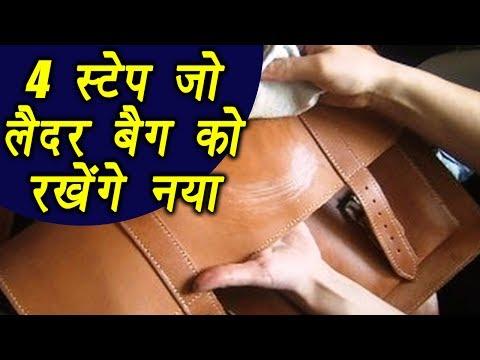 Leather Bags Care Tips   ऐसे करें लेदर बैग्स की देखभाल   Boldsky