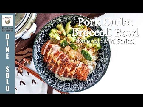Pork Cutlet Broccoli Bowl | Malaysian Chinese Kitchen