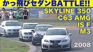 日独カッ飛びセダンBATTLE!!【Best MOTORing】2008