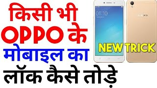 Oppo f7 cph1819 flashing 100% done free