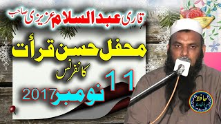 Qari Abdul Salam Azizi -- Mehfil e Husn e Qirat 11st November 2017
