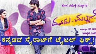 Sairat movie: Manasu Mallige   Filmibeat Kannada