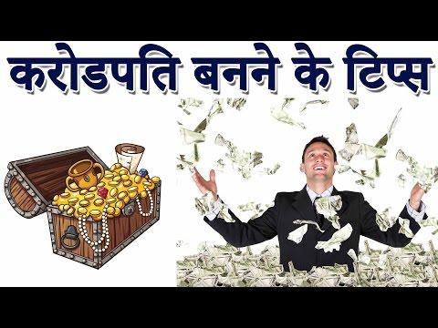 How To Become Crorepati / करोडपति बनने के टिप्स Millionaire / Billionaire / Rich Man