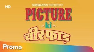 Picture Ki Cheerphaad   Gaurav Kapoor   Shemaroo   Book Your Tickets Now On Vkaao