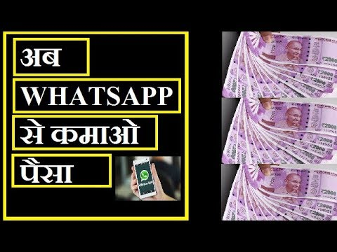 How To Earn Money With Whatsapp
