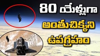 80 యేళ్లుగా భూమి చుట్టే తిరుగుతున్న అంతుచిక్కని ఉపగ్రహం | Amazing Facts about Black knight satellite
