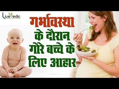 सुंदर और स्वस्थ बच्चा चाहिये तो गर्भावस्था खाइये यह चीज़े - Food Must For Fair Baby During Pregnancy