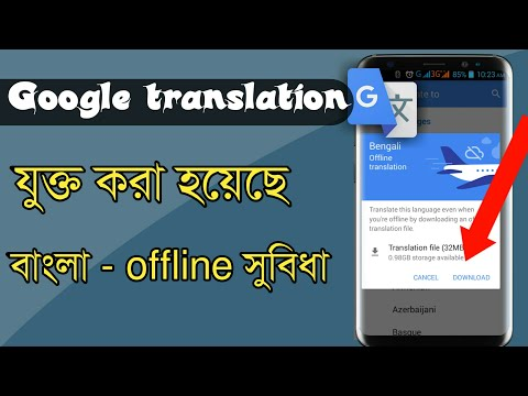 Google translate New update now added bangla offline features.