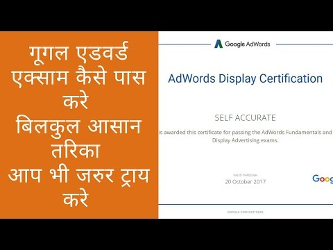 [HINDI] How to get google partner certificate QUICK. गूगल पार्टनर सर्टिफिकेशन प्रोगाम.